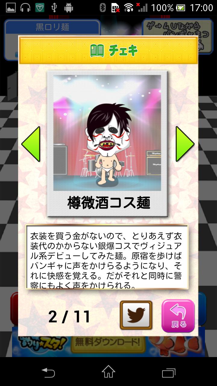 androidアプリ V系バン麺の野望!〜ROAD TO BUDOKAN〜攻略スクリーンショット5