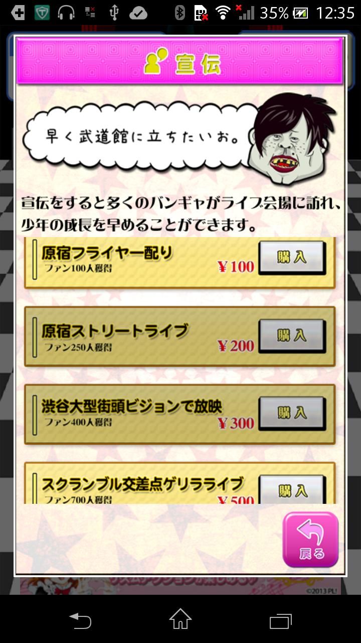 androidアプリ V系バン麺の野望!〜ROAD TO BUDOKAN〜攻略スクリーンショット6
