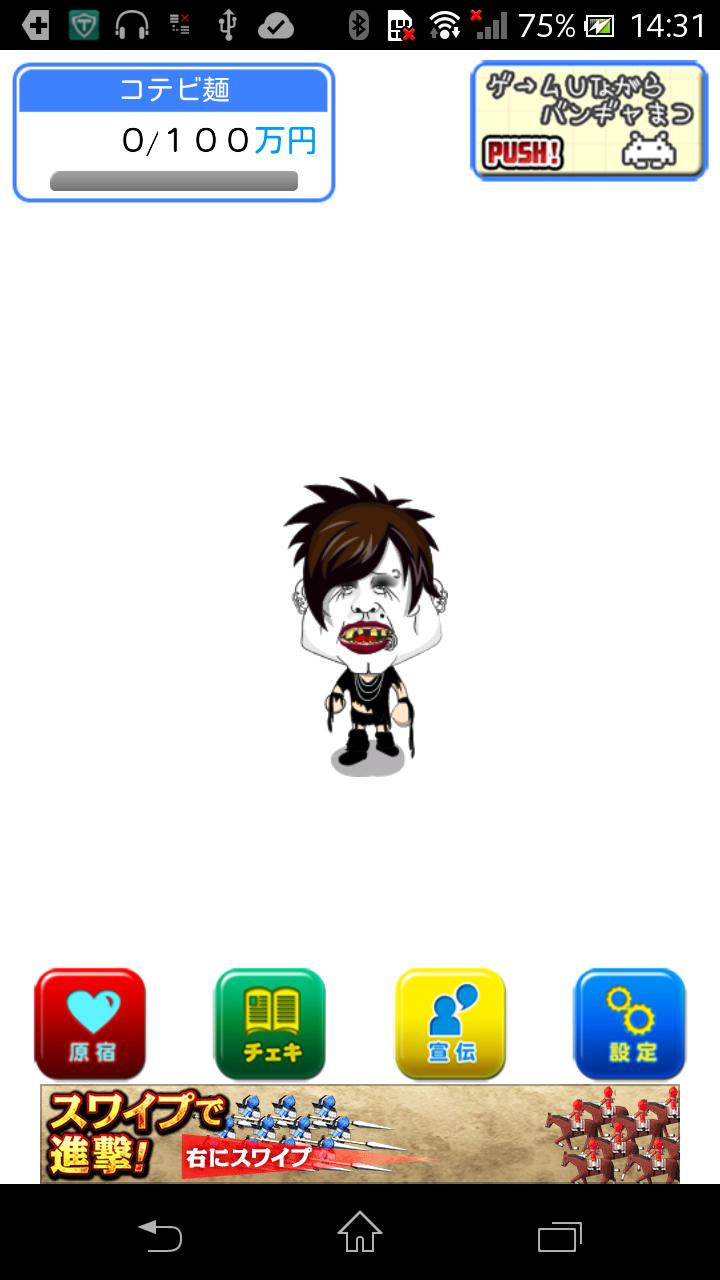 androidアプリ V系バン麺の野望!〜ROAD TO BUDOKAN〜攻略スクリーンショット7