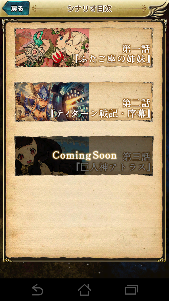 androidアプリ 古の女神と宝石の射手攻略スクリーンショット4