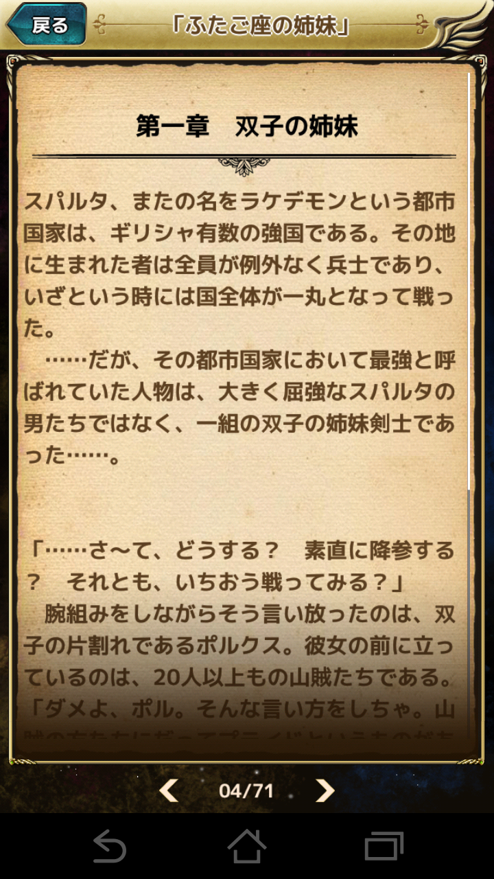 androidアプリ 古の女神と宝石の射手攻略スクリーンショット5