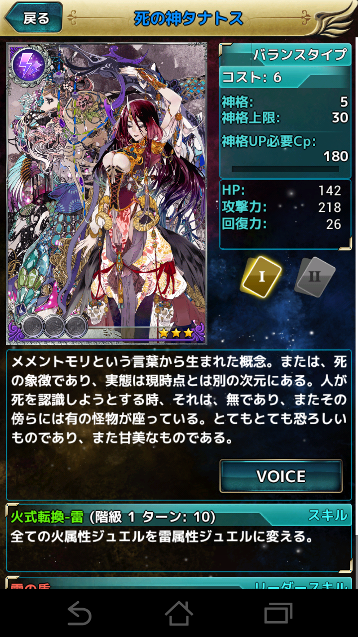 androidアプリ 古の女神と宝石の射手攻略スクリーンショット7