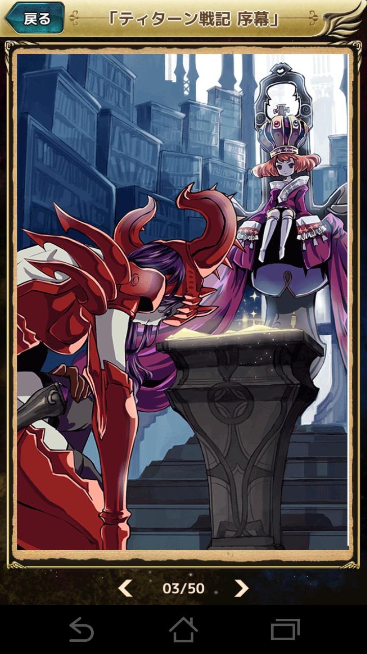 古の女神と宝石の射手 androidアプリスクリーンショット2