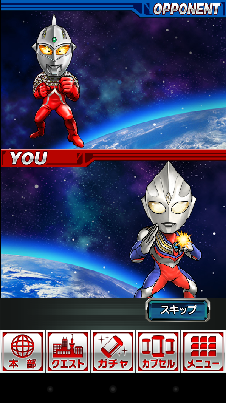 大決戦!ウルトラユニバース androidアプリスクリーンショット1