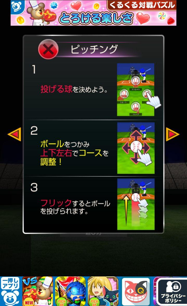 androidアプリ 激闘オンラインベースボール!攻略スクリーンショット1