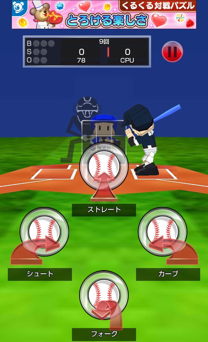 androidアプリ 激闘オンラインベースボール!攻略スクリーンショット2
