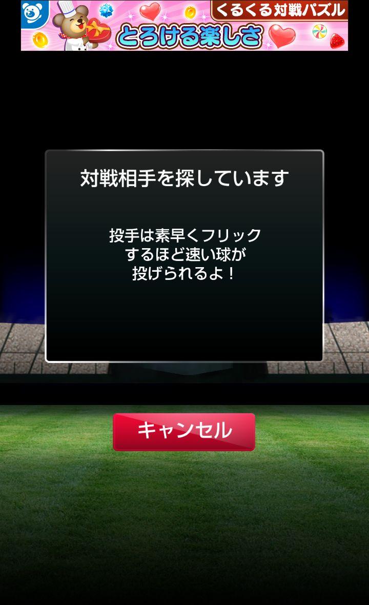 androidアプリ 激闘オンラインベースボール!攻略スクリーンショット4