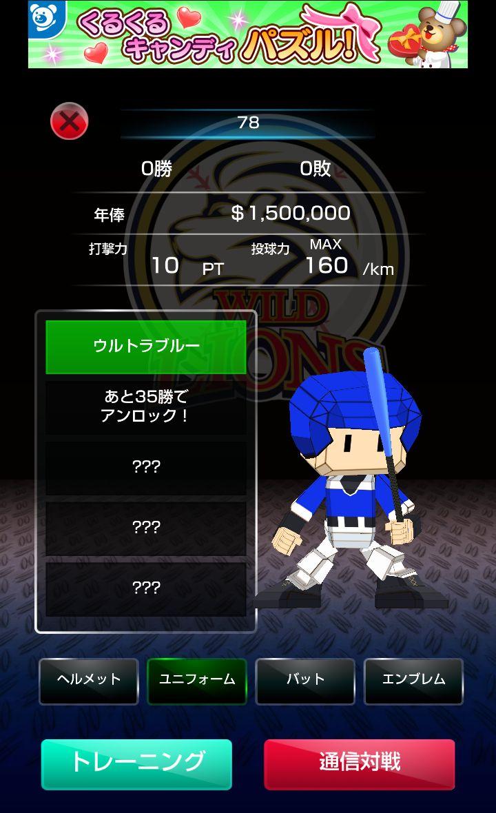 androidアプリ 激闘オンラインベースボール!攻略スクリーンショット5