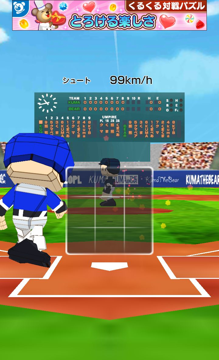 激闘オンラインベースボール! androidアプリスクリーンショット2