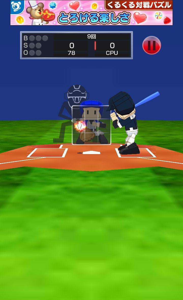激闘オンラインベースボール! androidアプリスクリーンショット3