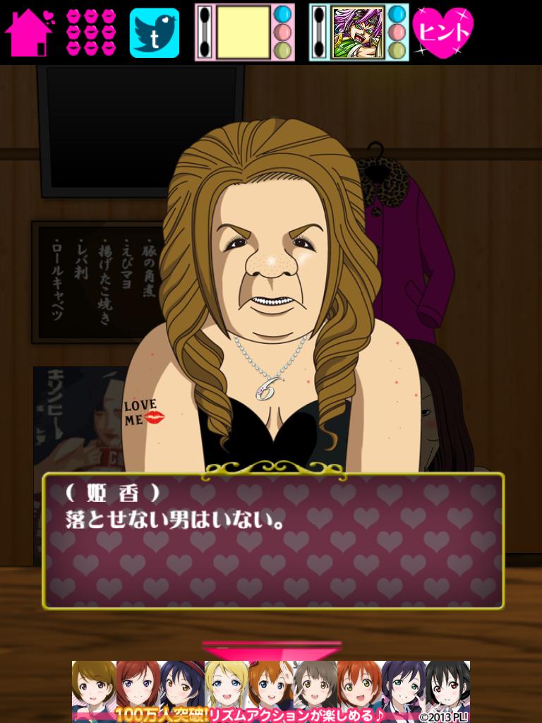 脱出ゲーム 美女合コンからの脱出 androidアプリスクリーンショット1