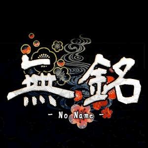 無銘 -No Name-