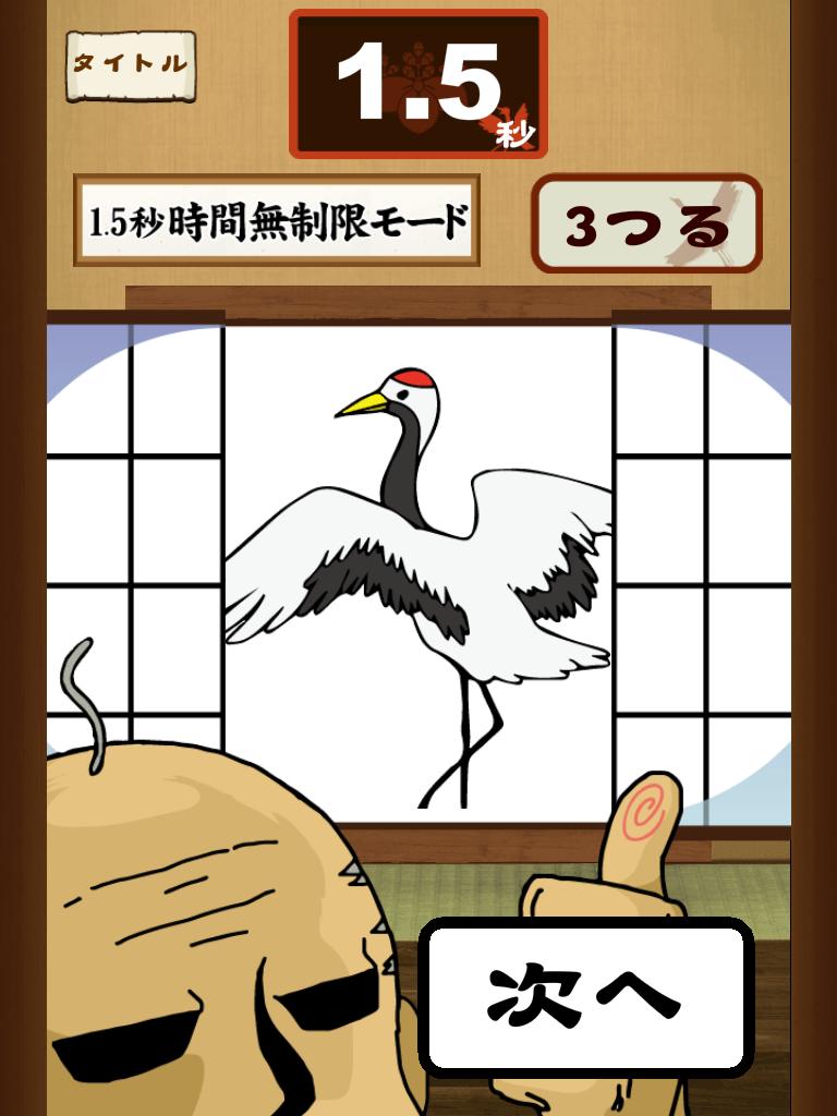 鶴の恩返し。この誘惑ヤバっ。 androidアプリスクリーンショット1