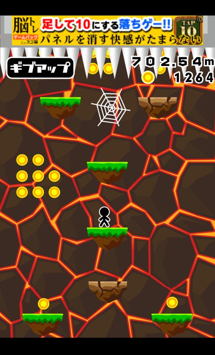 めざせ!地底帝国 androidアプリスクリーンショット1