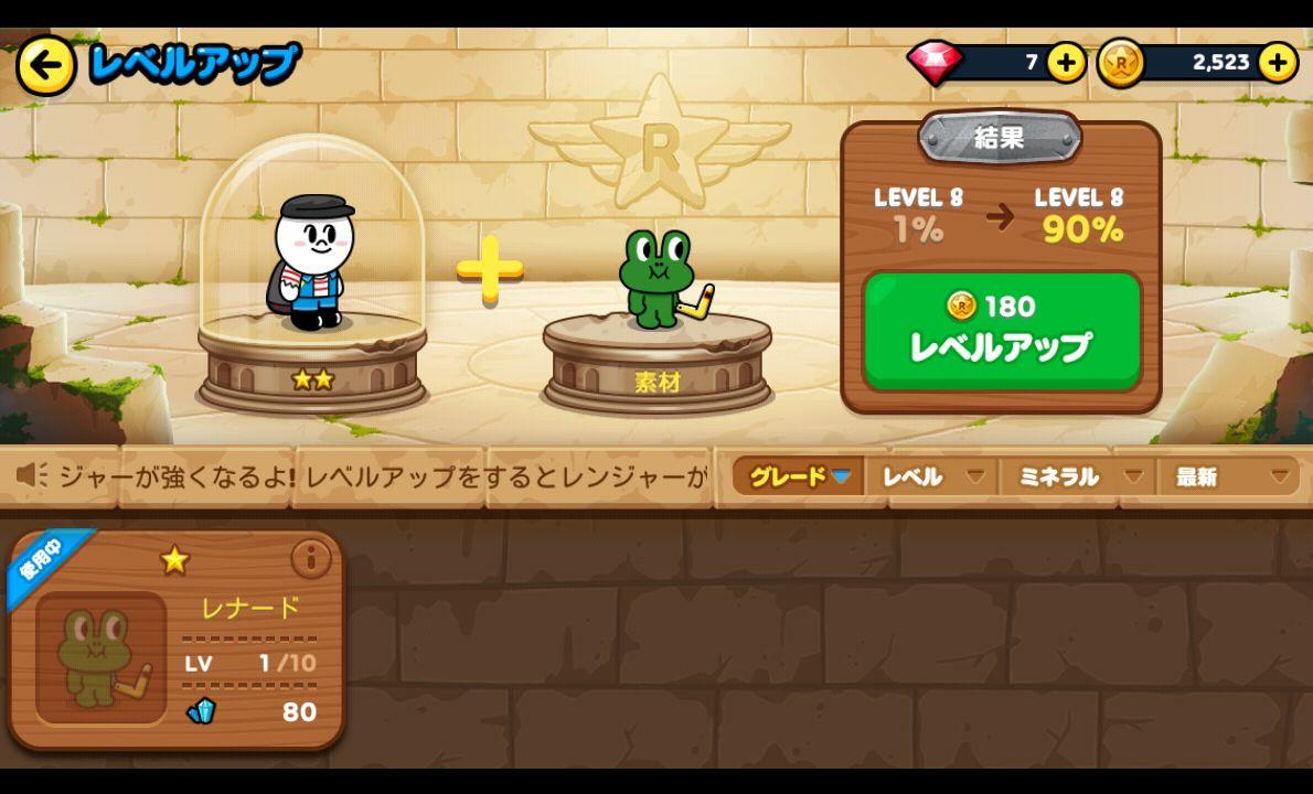 LINE レンジャー androidアプリスクリーンショット2