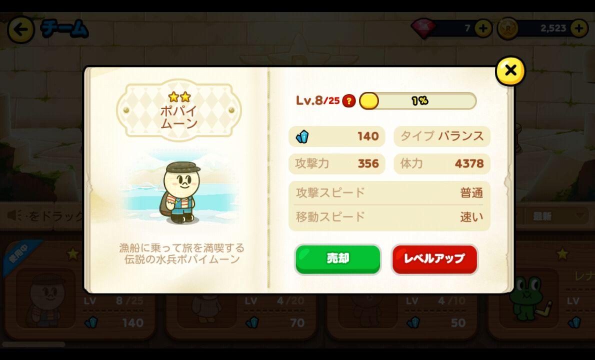 LINE レンジャー androidアプリスクリーンショット3