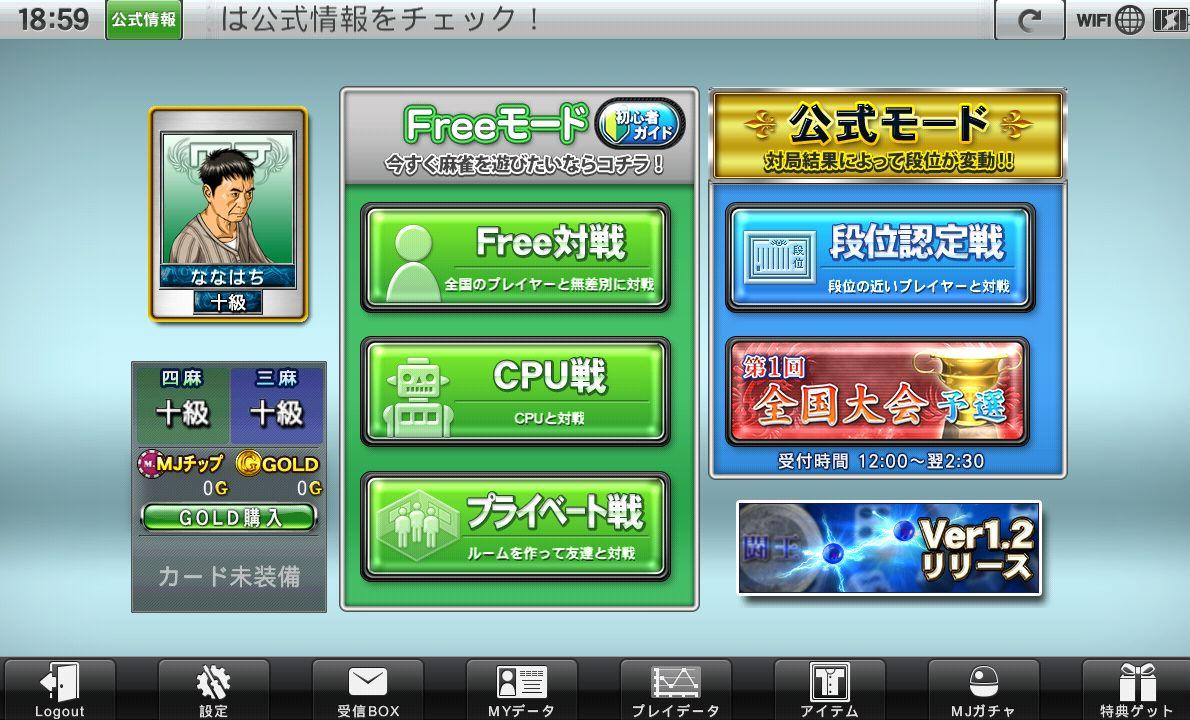 androidアプリ NET麻雀 MJモバイル攻略スクリーンショット1