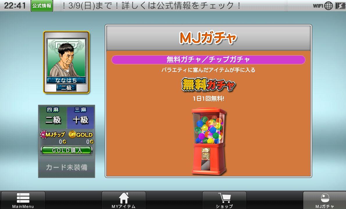 androidアプリ NET麻雀 MJモバイル攻略スクリーンショット5