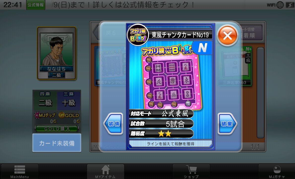 NET麻雀 MJモバイル androidアプリスクリーンショット3