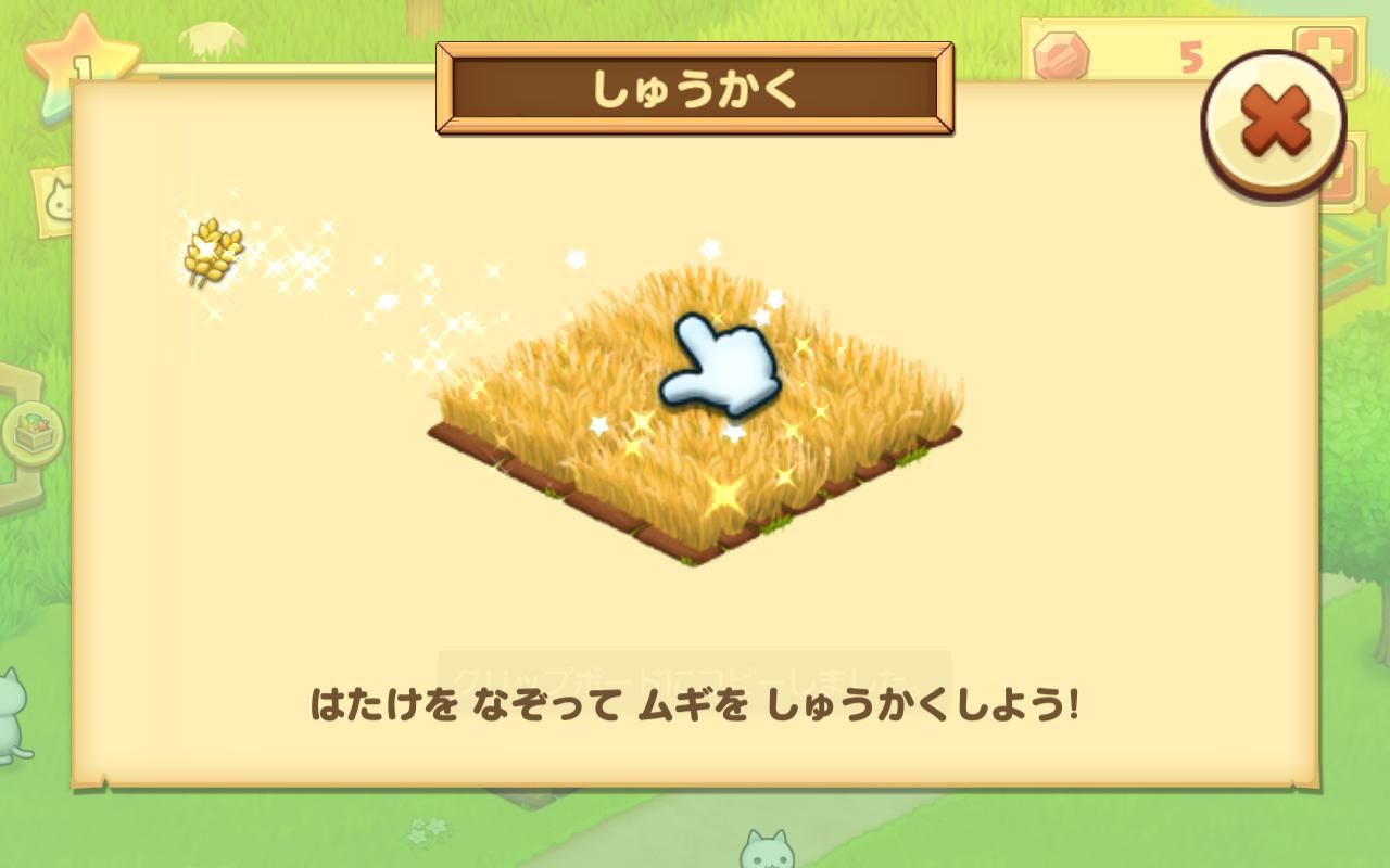androidアプリ ほしの島のにゃんこ攻略スクリーンショット4