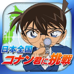 日本全国コナン君に挑戦◆推理クイズ&すごろくRPG
