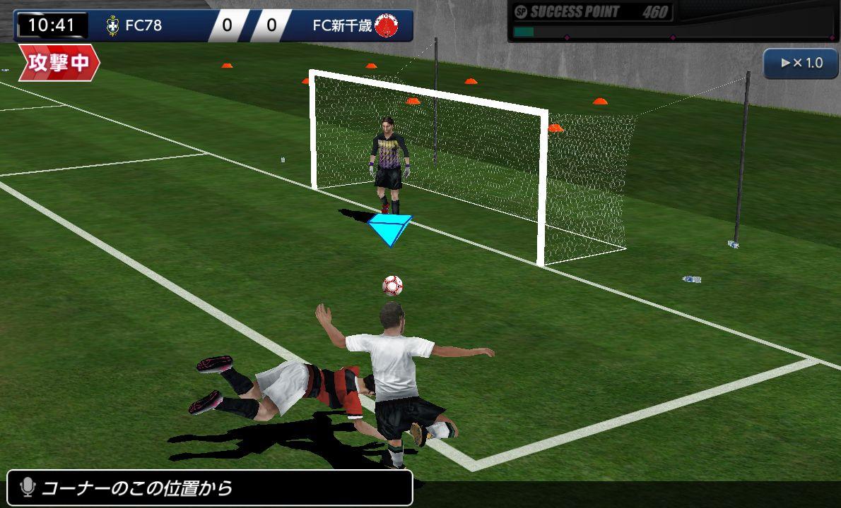 ファンタジックイレブン 3Dサッカー androidアプリスクリーンショット1