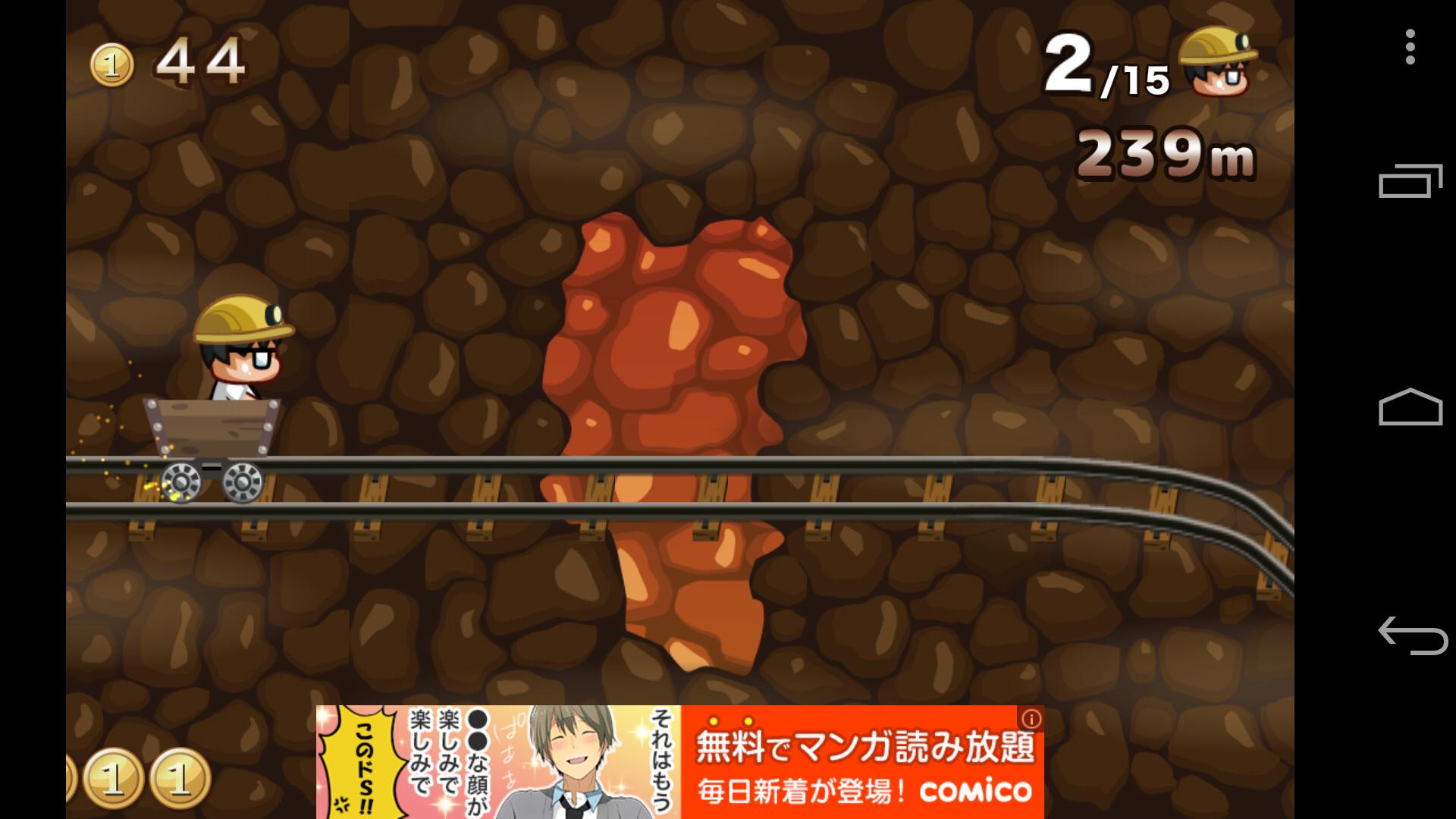 爆走!鬼畜トロッコ androidアプリスクリーンショット1