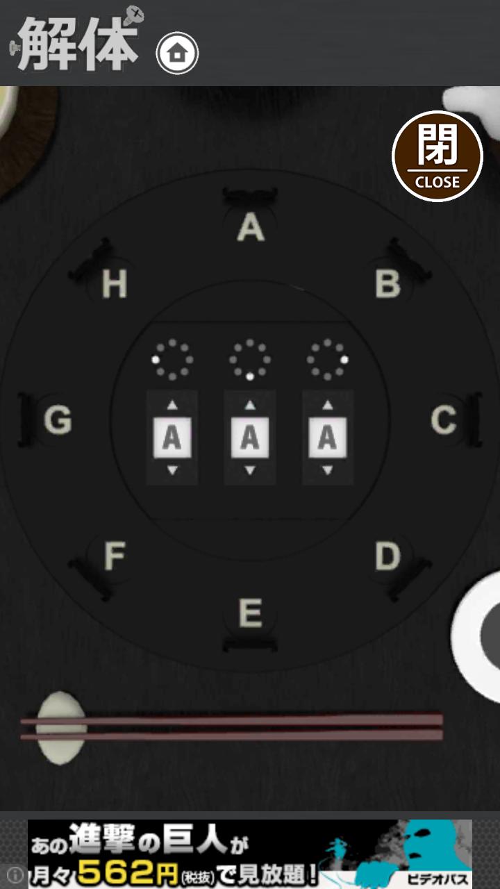 解体 お寿司編 androidアプリスクリーンショット1