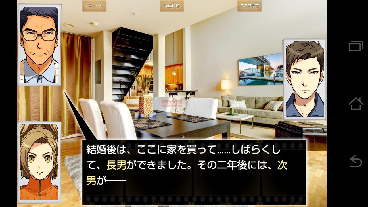 嘘発見人【万目今日助】 androidアプリスクリーンショット1