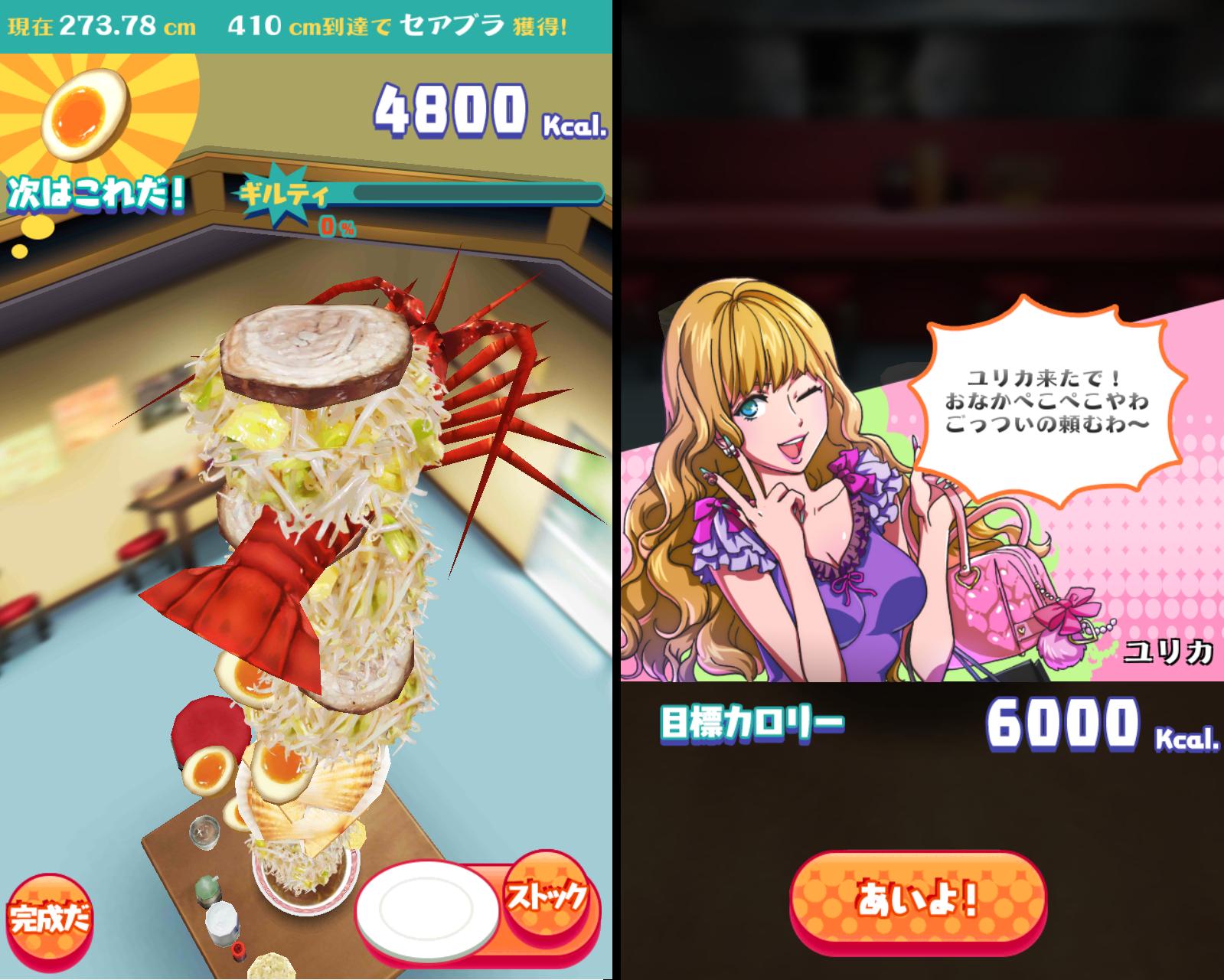 マシマシ∞チョモランマ androidアプリスクリーンショット1