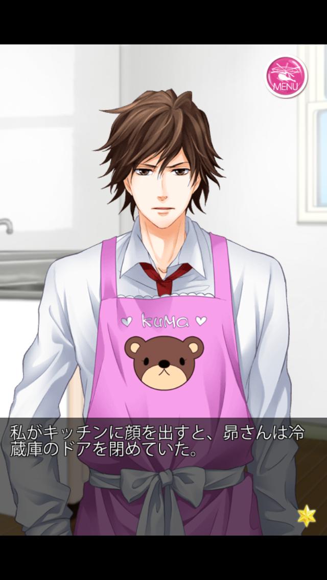 恋人は専属SP Love Mission androidアプリスクリーンショット1