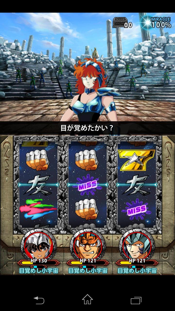 聖闘士星矢小宇宙スロットル androidアプリスクリーンショット1