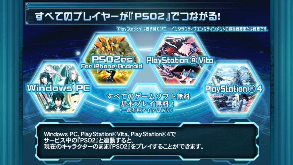 androidアプリ ファンタシースターオンライン2 es(PSO2es)攻略スクリーンショット8