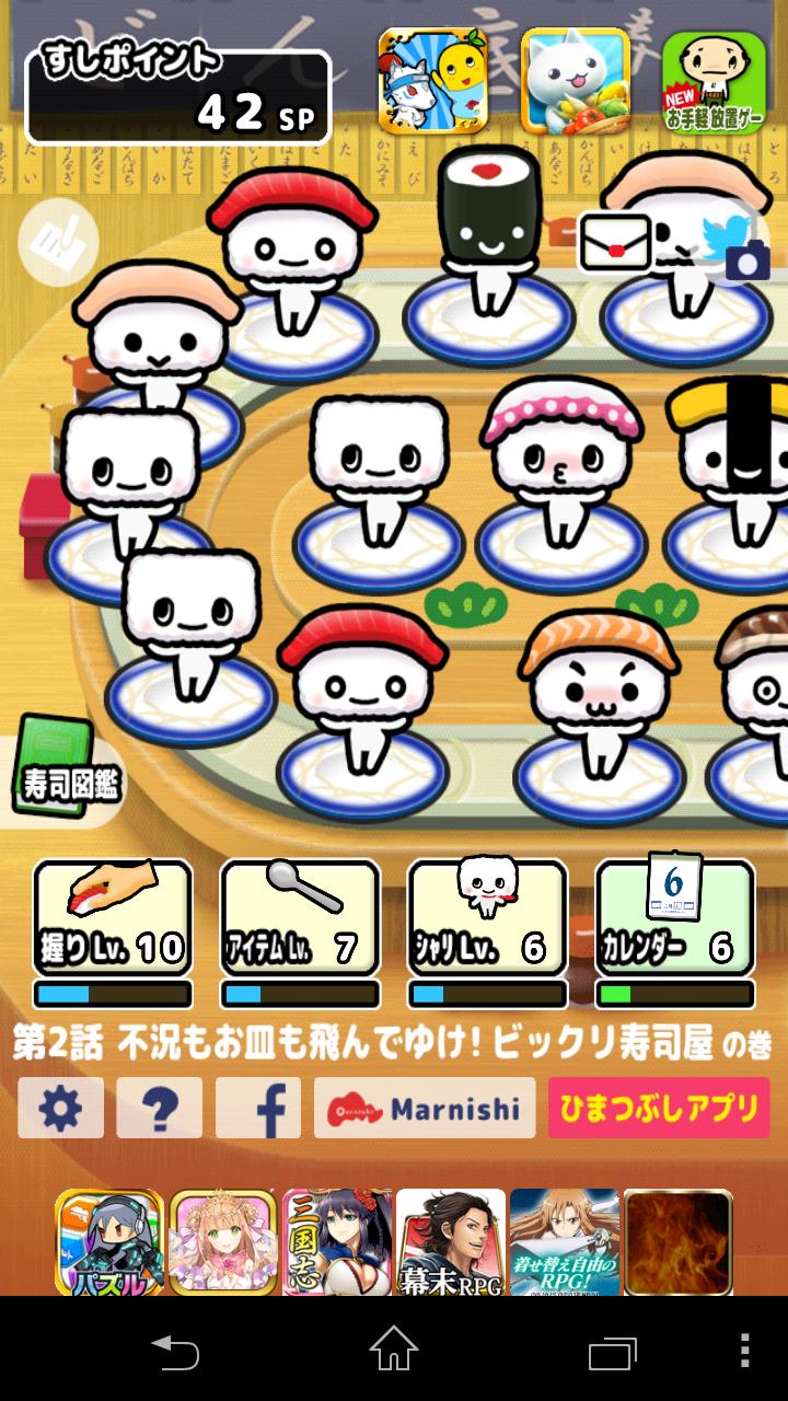 どんぞこ回転寿司 〜経営危機からの脱出〜 androidアプリスクリーンショット1