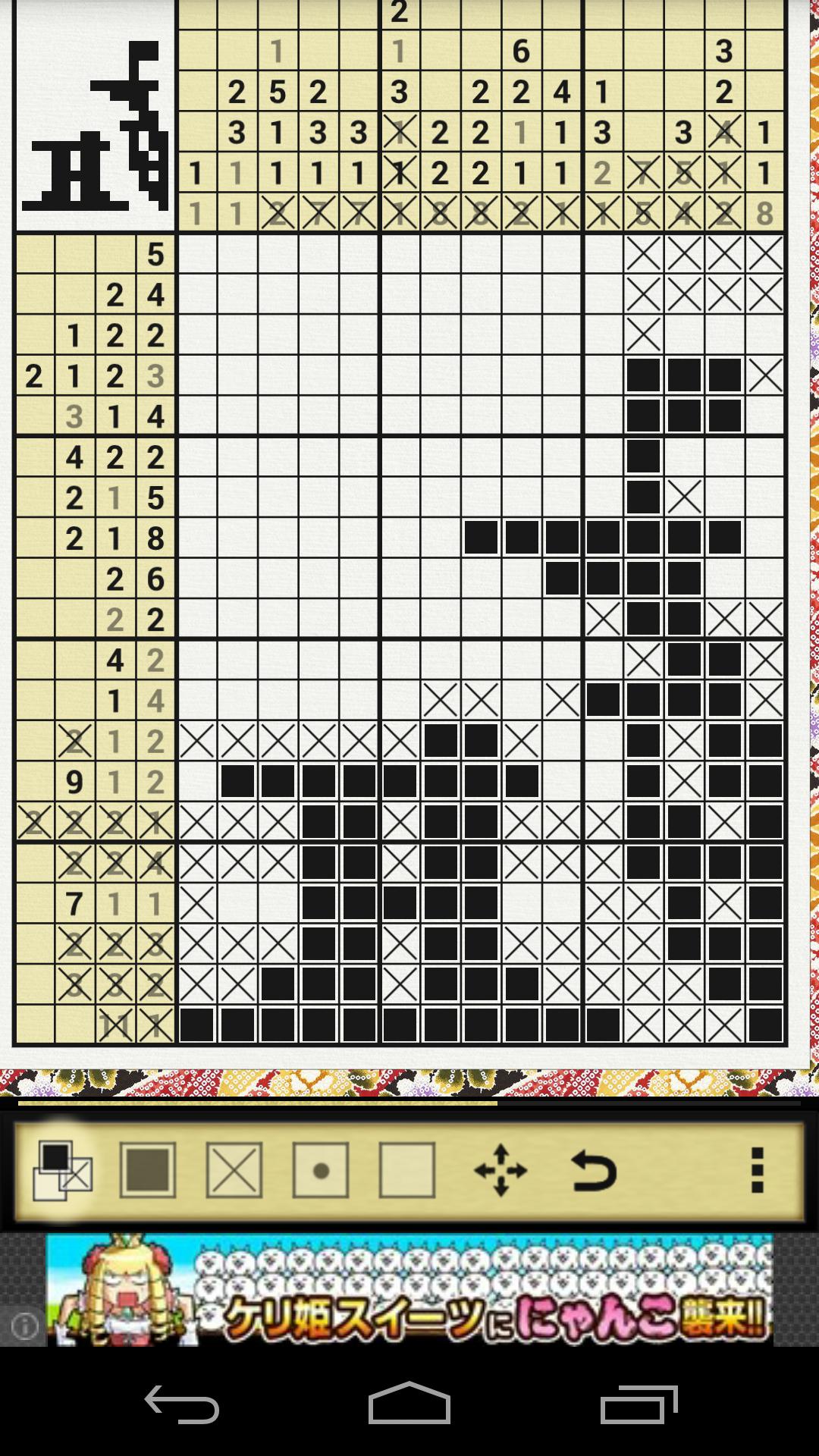 Nonograms Katana androidアプリスクリーンショット1