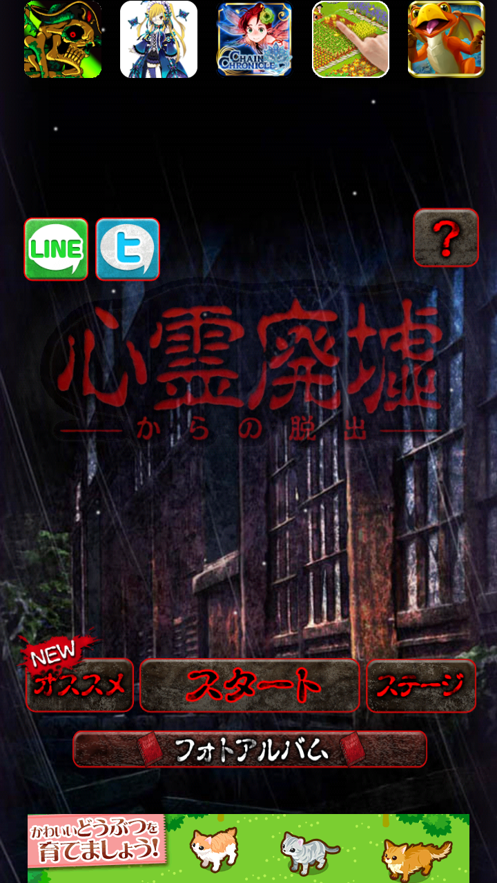 androidアプリ 脱出ゲーム 心霊廃墟からの脱出攻略スクリーンショット1