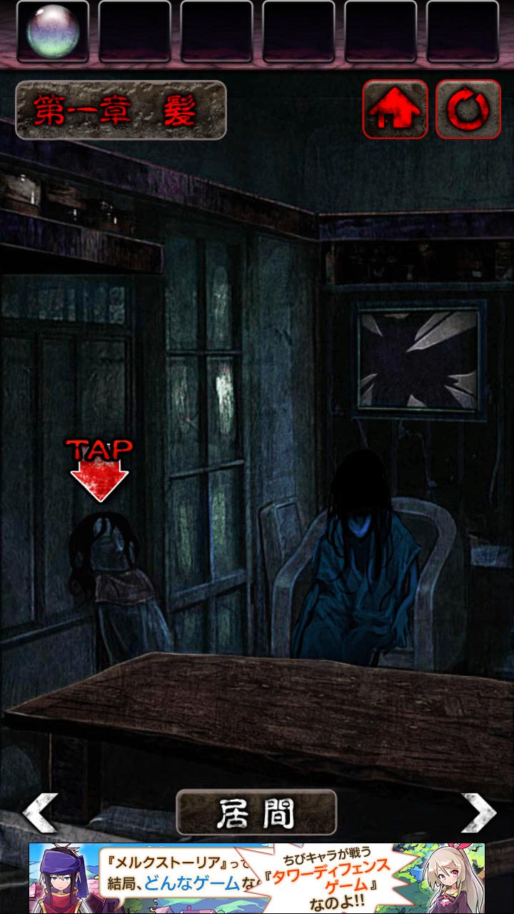 androidアプリ 脱出ゲーム 心霊廃墟からの脱出攻略スクリーンショット2
