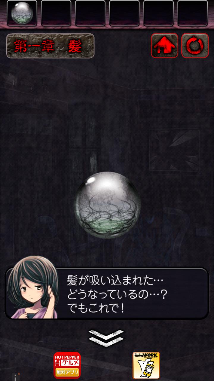 androidアプリ 脱出ゲーム 心霊廃墟からの脱出攻略スクリーンショット4