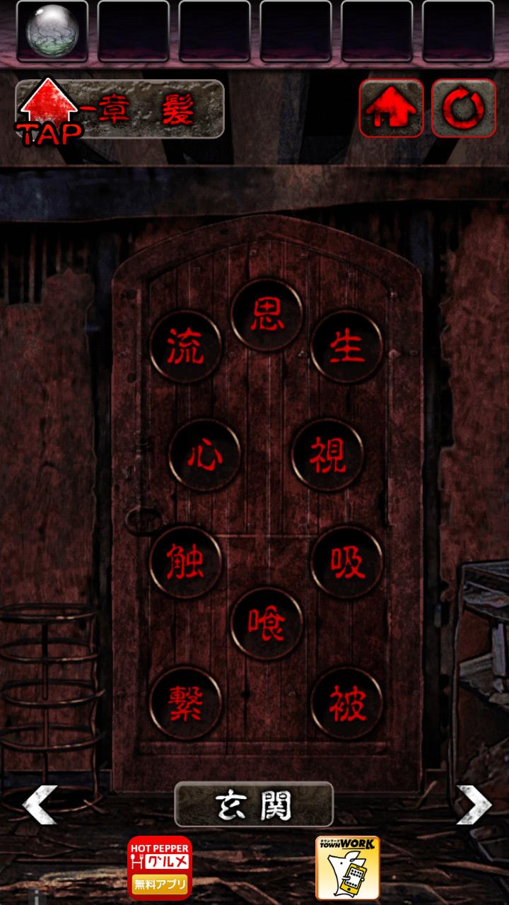 androidアプリ 脱出ゲーム 心霊廃墟からの脱出攻略スクリーンショット5