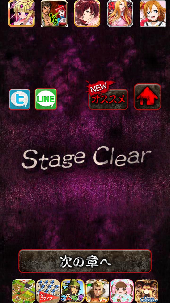 androidアプリ 脱出ゲーム 心霊廃墟からの脱出攻略スクリーンショット6
