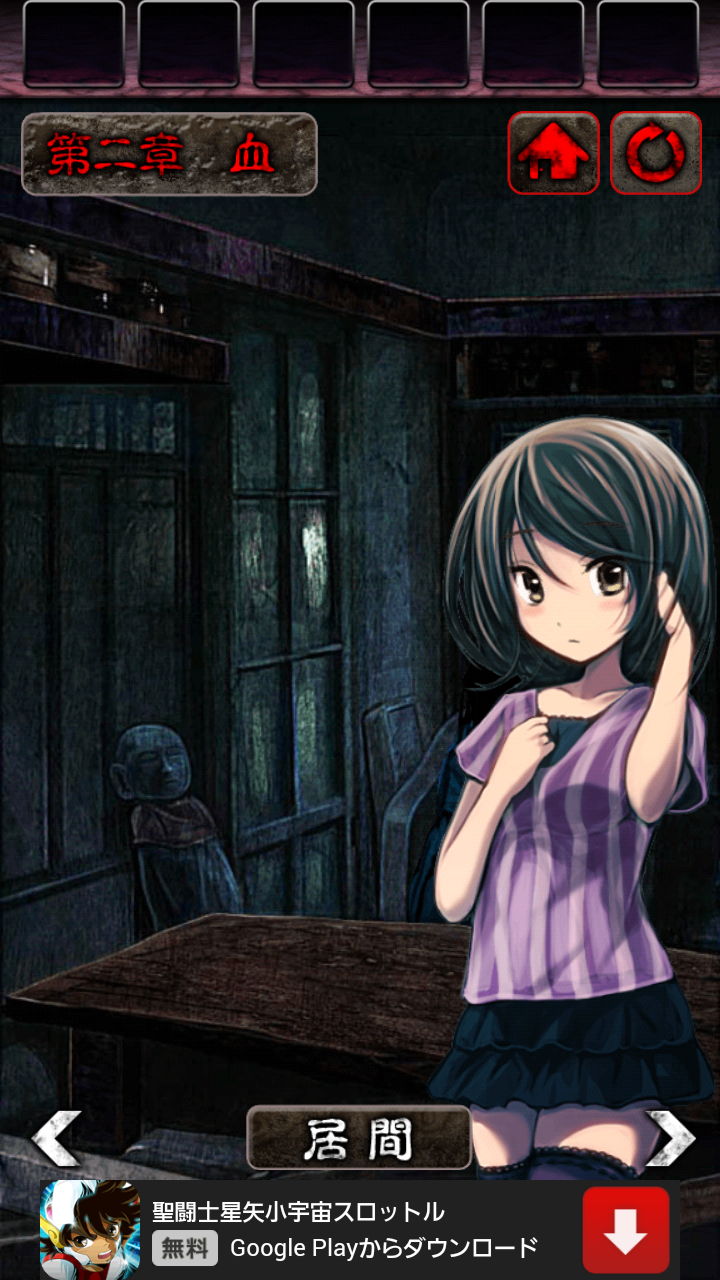 androidアプリ 脱出ゲーム 心霊廃墟からの脱出攻略スクリーンショット7
