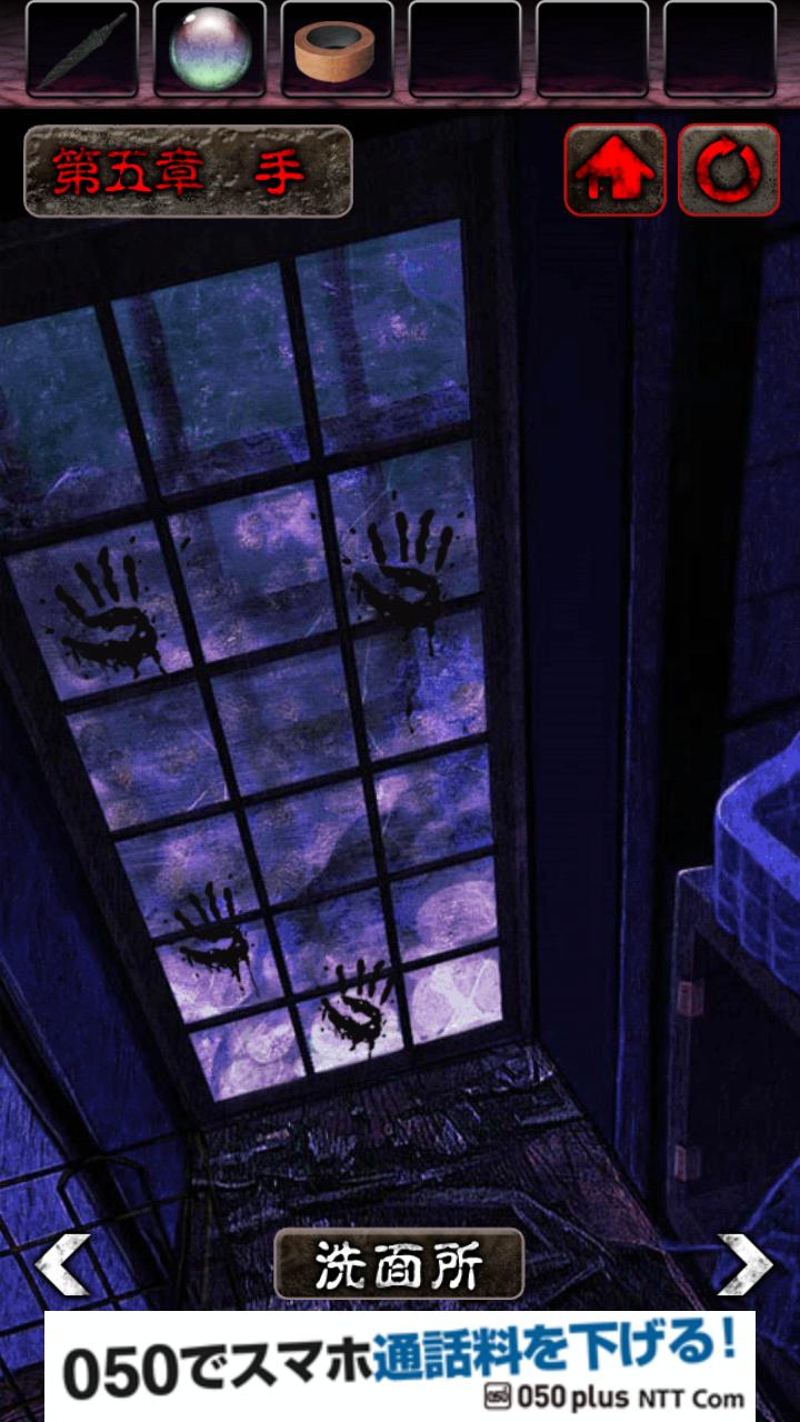脱出ゲーム 心霊廃墟からの脱出 androidアプリスクリーンショット1