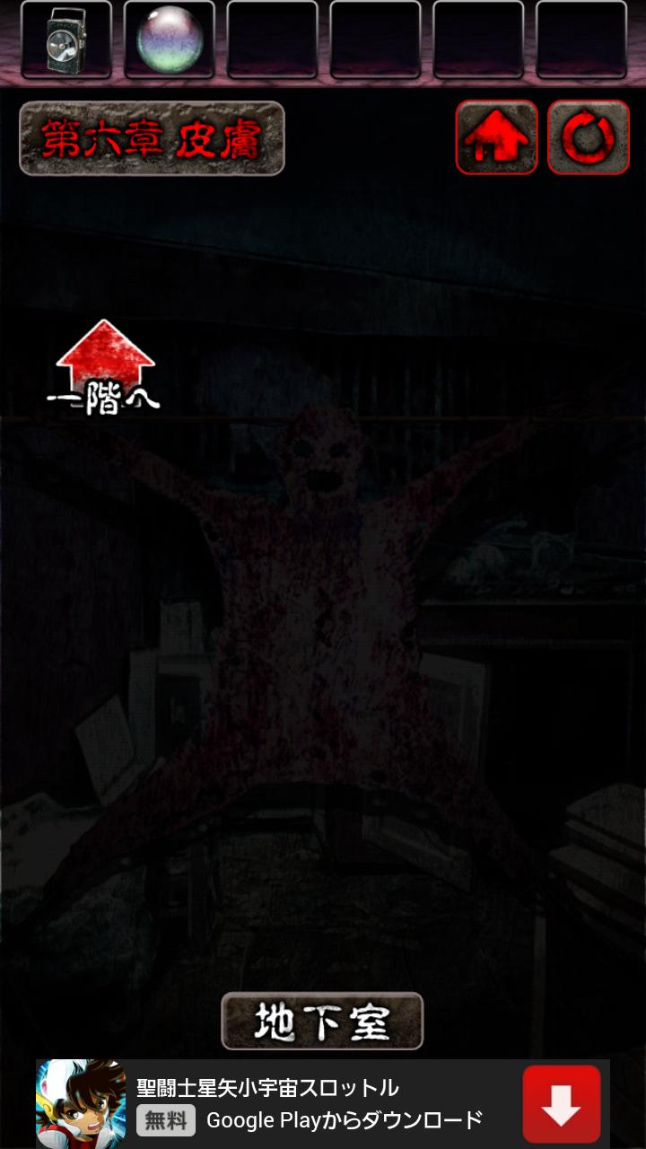 脱出ゲーム 心霊廃墟からの脱出 androidアプリスクリーンショット2