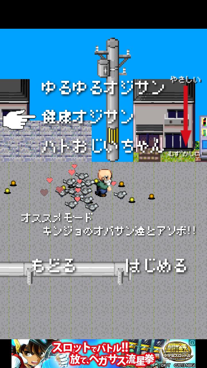 androidアプリ ハトおじさん攻略スクリーンショット1