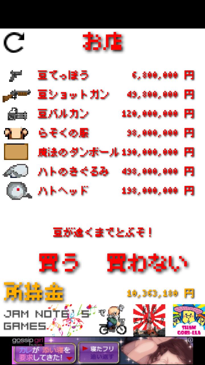 ハトおじさん androidアプリスクリーンショット3