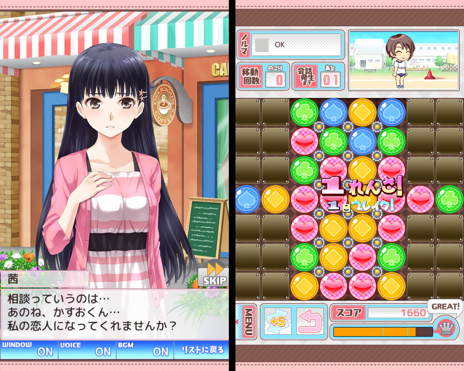 恋鎖反応 androidアプリスクリーンショット1