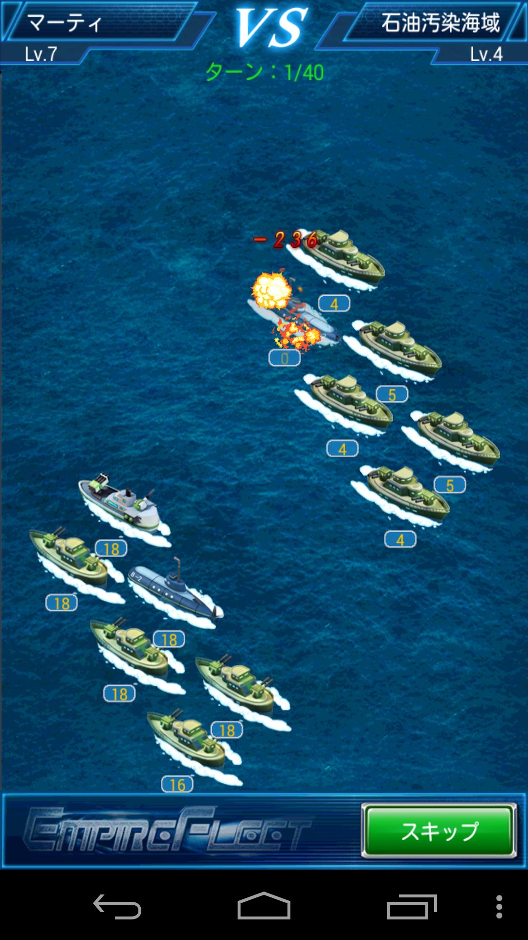 壮絶大海戦 androidアプリスクリーンショット1