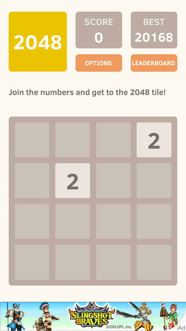 androidアプリ 2048攻略スクリーンショット1