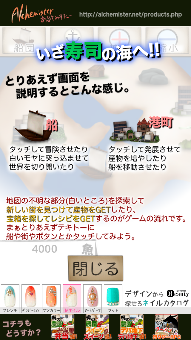 androidアプリ 俺の大航海と回転寿司攻略スクリーンショット2