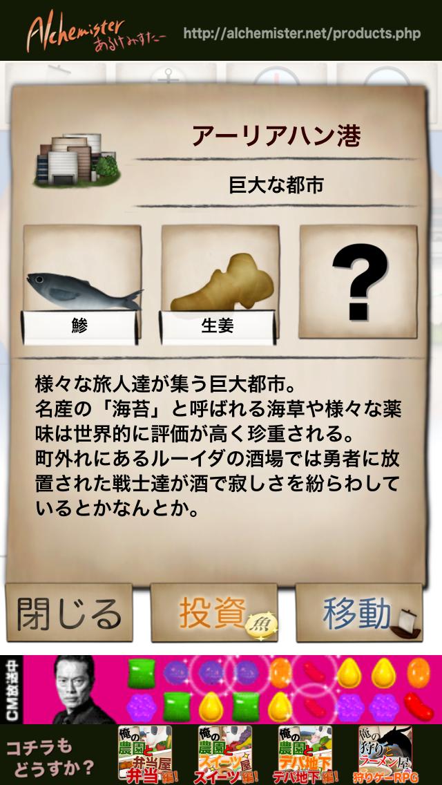androidアプリ 俺の大航海と回転寿司攻略スクリーンショット4